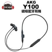 [全新福利品] AKG 磁吸藍牙耳機 Y100 磁吸 藍牙 氣密式 耳機 高音質 通透模式
