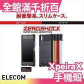 日本亞馬遜熱銷 ELECOM PM-SOXPZERO Sony Xpeira Performance 手機殼【小福部屋】