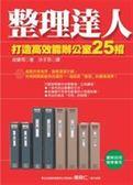 (二手書)整理達人:打造高效能辦公室25招