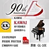 河合 KAWAI GL-10 原裝平台式鋼琴 / 90週年慶限量款/  總代理直營/原廠直營展示批售中心