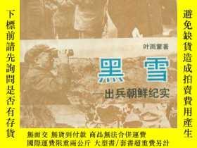 二手書博民逛書店罕見黑雨--出兵朝鮮紀實Y15756 葉雨蒙 作家出版社 出版1