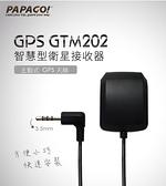【PAPAGO】GTM-202 外接式天線 GPS接收器 GPS天線 行車紀錄器 專用