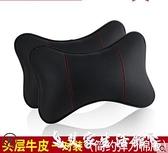 汽車靠枕汽車頭枕護頸枕一對車載睡枕靠枕車用枕頭座椅腰靠墊真皮車內用品 艾家