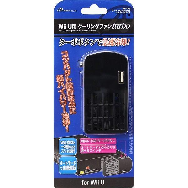 Wii U用 日本ANSWER 主機 溫控 急速冷卻 TURBO 渦輪風扇 後置風扇 黑色款【玩樂小熊】
