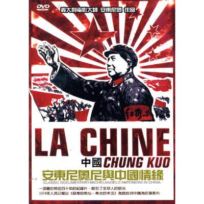 安東尼奧尼與中國情緣DVD 附中國DVD