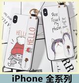 iPhone 系列 可愛貓兔殼 X XR Xs Max 創意腕帶 支架 全包黑邊 防摔軟殼 手機殼 吊繩 手機套