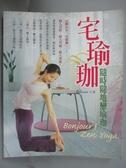 【書寶二手書T8/體育_XGZ】宅瑜珈-隨時隨地戀瑜珈_Rebecca
