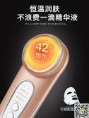 潔面儀金稻導入儀超聲波美容儀面部導出洗臉儀潔面儀家用臉部按摩器 摩可美家