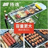燒烤架戶外野外木炭5人以上碳燒烤爐不銹鋼家用碳烤3全套工具爐子  LN3360【東京衣社】