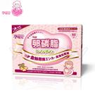 孕哺兒 卵磷脂燕窩多機能細粉60包入 -全新升級•金絲燕窩卵磷脂機能細末(草莓口味)