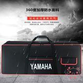 (低價促銷)電子琴包61鍵73 76 88鍵通用加厚防水便攜琴袋琴套midi鍵盤包