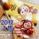 包裝袋  香焦猴子  10*10cm  ...