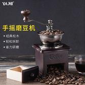 磨豆機 YAMI亞米復古迷你小型手動實木磨豆機家用手搖咖啡豆研磨器研磨機 聖誕交換禮物