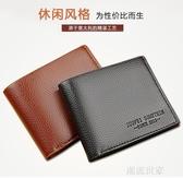 短款錢包休閒韓版皮夾青年學生錢包薄款男式橫款錢夾男士錢包『潮流世家』