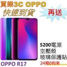 OPPO R17 手機 128G 【送 5200mAh行動電源+空壓殼+玻璃保護貼】 24期0利率