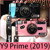 【萌萌噠】華為 HUAWEI Y9 Prime (2019)  網紅炫彩藍光 同款氣囊支架相機保護殼 全包矽膠軟殼 附掛繩