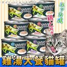 【培菓平價寵物網】YAMI亞米》雞湯大餐貓罐-170g*24罐