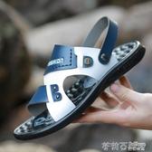2020新款涼鞋男兩用軟底拖鞋戶外防滑百搭夏季防水沙灘鞋潮鞋 茱莉亞