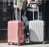 行李箱網紅行李箱拉桿箱男女萬向輪旅行箱韓版鋁框學生小密碼皮箱子24寸全館 維多