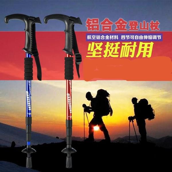 登山仗 登山杖手杖伸縮戶外爬山多功能拐杖健走杖鋁合金登山T柄直柄男女 霓裳細軟