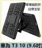 HUAWEI 華為 MediaPad T3 10 (9.6吋) 輪胎紋殼 保護殼 全包 防摔 支架 防滑 耐撞 鏡頭加高 手機殼 軟硬殼