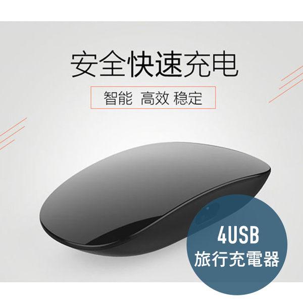 L205 4USB 旅行充電器 智能4接頭 美規/歐規/英規 快充 旅充 座充 充電頭 手機 平板 通用