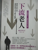 【書寶二手書T3/社會_MIQ】下流老人_藤田孝典