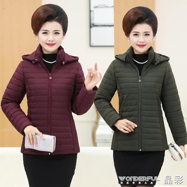 薄外套 中老年女媽媽冬裝輕薄羽絨棉服短款中年人棉衣外套秋冬棉襖40歲50 晶彩