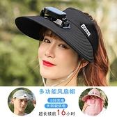 風扇帽-充電風扇帽太陽能多功能帶風扇的帽子夏季男女遮臉采茶防曬遮陽帽