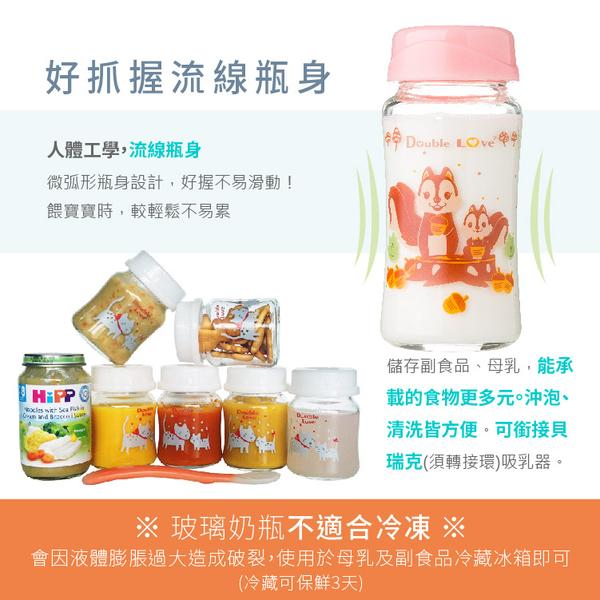 玻璃奶瓶 DL台灣專利 寬口玻璃奶瓶 母乳儲存瓶二合一 240ML 母乳儲存瓶 副食品【EA0067】