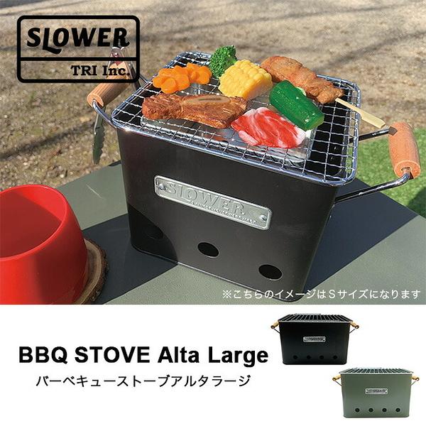 [預購]日本SLOWER便攜式BBQ方形木炭烤肉架(爐) 兩色