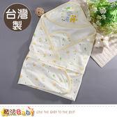 嬰兒包巾 台灣製純棉嬰兒抱毯 魔法Baby