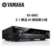 YAMAHA RX-S602 超薄型 5.1聲道 AV環繞擴大機【公司貨保固+免運】