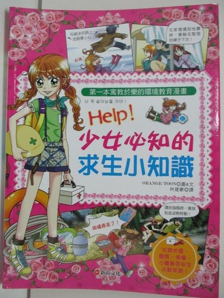 【書寶二手書T9/少年童書_DRQ】Help!少女必知的求生小知識_ORANGE-TOON
