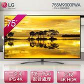 送Litv體驗卷*3【LG】75型 一奈米4K IPS智慧物聯網電視 (75SM9000PWA) (基本安裝/6期0利率)