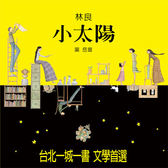 書立得-小太陽 :台北一城一書文學類作品首選(40周年紀念版)