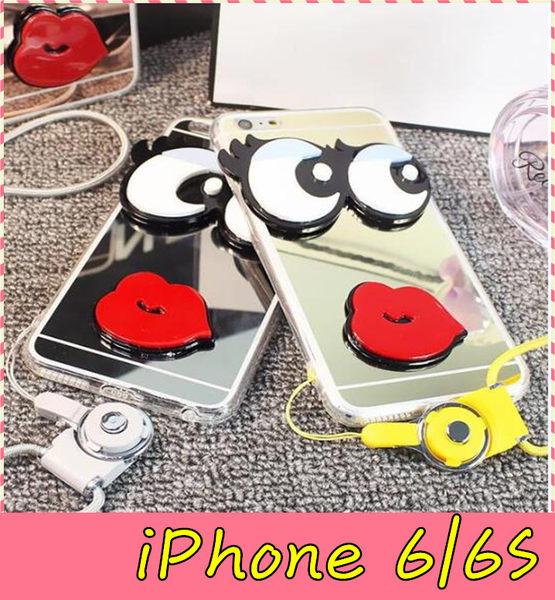 【萌萌噠】iPhone 6 / 6S (4.7吋) 韓風 大眼紅唇鏡面保護殼 全包矽膠鏡面軟殼 手機殼 手機套 附掛繩