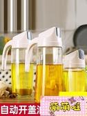 油壺日式玻璃油壺裝油倒油防漏廚房家用自動開合大容量醬油醋油罐油瓶 【萌萌噠】