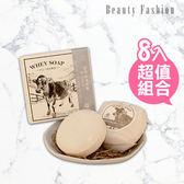 【8入】Ashiya 日本皇室御用乳清滋養皂