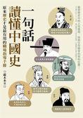 (二手書)一句話讀懂中國史:原來歷史才是最有用的職場指導手冊