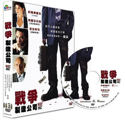 戰爭製造公司DVD