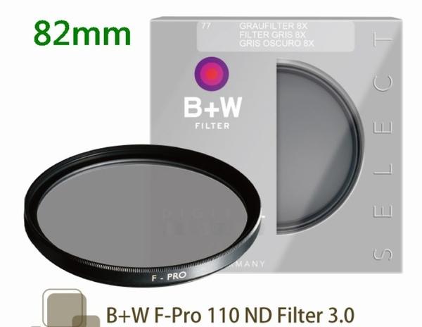 B+W F-PRO 110 ND 3.0 ND1000 82mm 單層鍍膜減光鏡 減10格【公司貨】BWL
