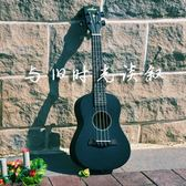 尤里克克 初學者小吉他23寸26寸尤克里里學生成人女男兒童WY 【全館好康八五折】