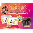 鯖粹 鯖魚精( 62ml/6入) 2盒 -送 鯖匠與丁香(90g)【台糖製造-守護自己的健康】