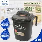 【樂扣樂扣】廚餘回收桶4 8L 環保桶剩菜餿水桶垃圾桶