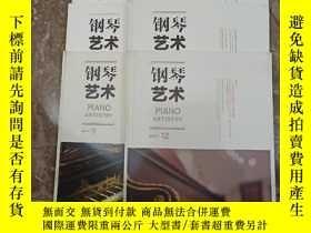 二手書博民逛書店罕見鋼琴藝術2017年7-12月Y413992