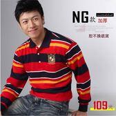 【大盤大】P33512 NG商品 恕不退換 工作服 加厚 橫條紋POLO衫 厚款 長袖上衣 保暖衣 休閒衫