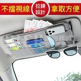 一組三入 汽車遮陽板卡片夾名片眼鏡夾拉鍊款車載票據擋車用手機證件夾收納