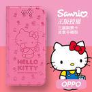 KITTY碎花壓印皮套 正版授權 OPPO R11S/R11系列手機殼(四款)【D33-1】