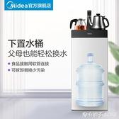 美的華凌飲水機茶吧機家用下置水桶立式全自動冷熱桶裝水泡茶機ATF「青木鋪子」